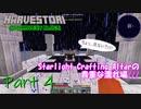 【Minecraft】そこはかとなく農工魔 by マルチ Part4【ゆっくり実況】