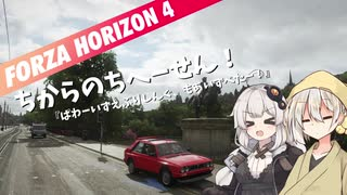 【ForzaHorizon4】ちからのちへーせん!【