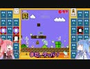 茜と葵のスーパーマリオブラザーズ35で遊ぼう! 二十八回戦