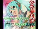 【ニコカラ】みくみくにしてあげる♪-Full Band Edition-【初音ミク】 thumbnail