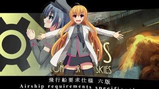 【Airships:Conquer the Skies】飛行船要