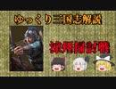 【ゆっくり解説】涼州掃討戦①【三国志】