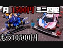 【第8回】月に1500円の予算内でミニ四駆を改造していく動画【もう9000円】
