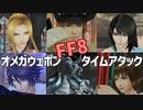 【FF8】オメガウェポン撃破タイムアタック