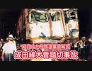 【結月ゆかり鉄道事故解説⑬】成田線大菅踏切事故【VOICEROID解説】