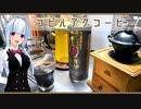 【マイム】コピルアクコーヒー ジャコウネコのコーヒーです。【琴葉葵】