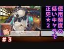 【戦国ランス】今度のきゅうりはJAPANで戦国!?part3/7【エロゲ 実況】