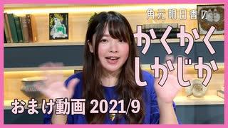 かくかくしかじか おまけ動画 (2021/9)