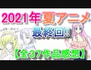 【VOICEVOX】2021年 夏アニメ 最終回!!【全37作品感想】