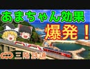 復興の火を灯せ!~三陸鉄道~【ゆっくり解説】