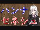 【3分女傑解説】ハンナ・セネシュ【VOICEROID解説】