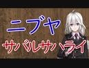 【3分女傑解説】ニブヤ・サバルサハライ【VOICEROID解説】