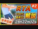 マッチョのリングフィットアドベンチャーRTA100%負荷30世界記録解説(28h22m12s)Part2