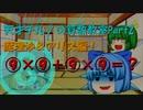 【ゆっくり茶番】天才チルノの算数教室Part2!!