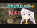【パスファインダー:キングメーカー】聖騎士葵ちゃんの建国記 #3【VOICEROID実況】