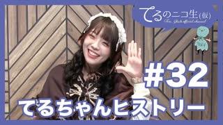 アーカイブ:てるのニコ生(仮)#32【てるちゃんヒストリー!】