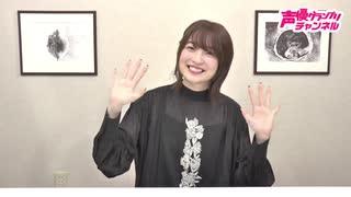 【MC 上田麗奈】アトリエReina 第56回 番組振り返り
