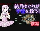 【グラディウス】結月ゆかりが宇宙を救う!! 前編【VOICERO...