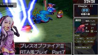 【PSP】ブレスオブファイアⅢRTA??時間??分