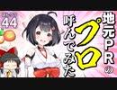 【マイクラ】ランドマークで にっぽんクラフト #44【ゆっくり...