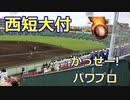 西短大付のBGM応援!!かっせーパワプロ!!VS育徳館!!2021夏の全国高校野球福岡大会!!