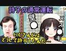詩子お姉さんの通常運転に戸惑いが止まらないニキ【海外の反応_Vtuber】
