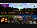 【実況】#8 新たな四角い世界での生活日記【マインクラフト】