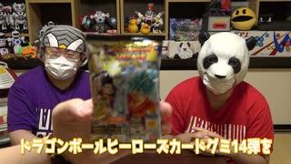 【神引】『スーパードラゴンボール ヒーローズカードグミ 14』を即興ルールで遊ぶ!
