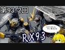 【マキゆかずっこけおもちゃ箱】第93回 その2 RG νガンダム紹介