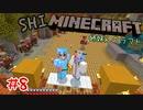 【マイクラ】 村人と治癒&交易【姉妹Minecraft】#8