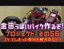 その56 大改修!「AKIRAの金田っぽいバイク造るぞ!プロジェクト」