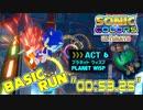 ソニックカラーズアルティメット(PC):プラネットウィスプACT6ベーシックラン