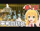 マキちゃんが普通にGoing Medievalやる #12(終)