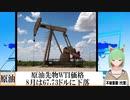 【動画News】原油先物WTI価格、8月は67.73ドルに下落(2021/09/19)