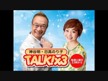 神谷明・日髙のり子 TALK!×3 第77回(通算155回)