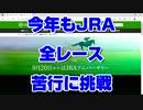 【競馬予想tv】JRAアニバーサリーキャンペーン2021 9/20 中山 中京 全レース予想 全レース購入 セントライト記念【武豊tv】