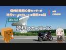 【ボイロ車載】信州在住初心者ライダーが地元ツーリングルートを開拓する話 第42話【CBR400R】