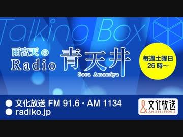 MOMO・SORA・SHIINA Talking Box 雨宮天のRadio青天井 2021年9月18日#168