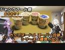 【ジャンクフード祭】あかもり!#3~カップヌードルスーパー合体シリーズ4種食べ比べ~