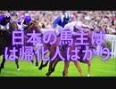日本の馬主について