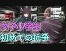 【ボイスロイド実況】女子小学生、銃撃戦をする【GTA5】#3