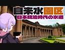 台北公館の自来水園区で日本統治時代の水道建設をボロボロ日本語で語る【VOICEROID 結月ゆかり】