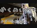 【minecraft】かくめいのち 9/18 ピスタチオ視点【配信切り抜き(生声注意)】
