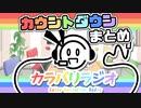 【カラバリラジオ】カウントダウン動画まとめ【ボイロラジオ】