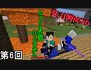 【Minecraft】 刀削麺もみじ侍  第6回【実況】