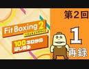 100キロからはじめる『Fit Boxing 2』進捗生放送!第2回 再録1