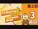 100キロからはじめる『Fit Boxing 2』進捗生放送!第2回 再録3