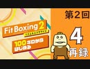 100キロからはじめる『Fit Boxing 2』進捗生放送!第2回 再録4
