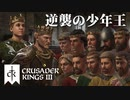 【CK3】ロールプレイで歴史を創る!Crusader Kings IIIプレイ動画 第20回