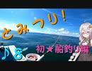 とみつり!♪8 〜あかりちゃんと行く釣行記〜初★船釣り編【VOICEROIDフィッシング】